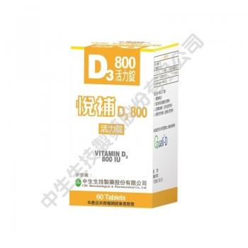 悅補D3 800 活力錠